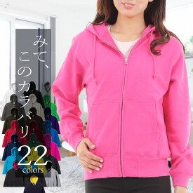 パーカー レディース 無地【2重フード/ツートンカラー/ジップパーカー】綿100% 大きめサイズ対応 全22色 ◆ RTM-select 5213-01 基本カラー17色