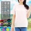 Tシャツ レディース 薄手 【綿100%のやわらかで軽やかな着心地】夏場の必需品 半袖 無地 インナーにオススメ 白 をはじめ全38色 ◆ RTM-select 00083-BBT 基本色20色