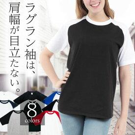 ラグラン レディース 半袖 Tシャツ 無地【肌に優しい綿100%】身体を動かしやすいラグランスリーブTシャツ コットン半袖 メンズ 長袖 無地 ルームウェアに 全8カラー メンズ ウィメンズ 男女兼用 RTM-select 00106-CRB