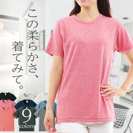 Tシャツ レディース 半袖【細身シルエット/大きいサイズ対応】かわいいニュアンスカラー ヴィンテージテイスト◆肌触りのよいレーヨン配合 Tシャツ ルームウェアにぴったり レディース メンズ 半袖 男女兼用◆RTM-select 1090-01