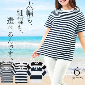 Tシャツ ボーダー レディース 半袖【細めも太めもOK3種から選べるピッチ幅】 Tシャツはやっぱりコットン。綿100%で安心 ブラック/ネイビーをはじめ 2カラー×3バリエーション / RTM-select 5625-01