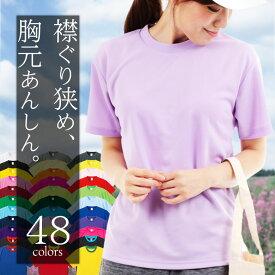 Tシャツ レディース 半袖 ドライ【UVカット+吸水速乾の充実の機能性】ランニングやトレーニングにも、もちろん普段着のインナーやアウターとしてRTM-select 5900-01 追加カラー7色