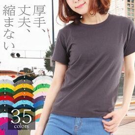 Tシャツ レディース 厚手【無地なのに上質な存在感】綿100% シンプルかわいい 白・黒・ネイビーをはじめ充実の35色 プレミアム仕様 レディース 半袖 Tシャツ /RTM-select 5942-01 追加カラー15色