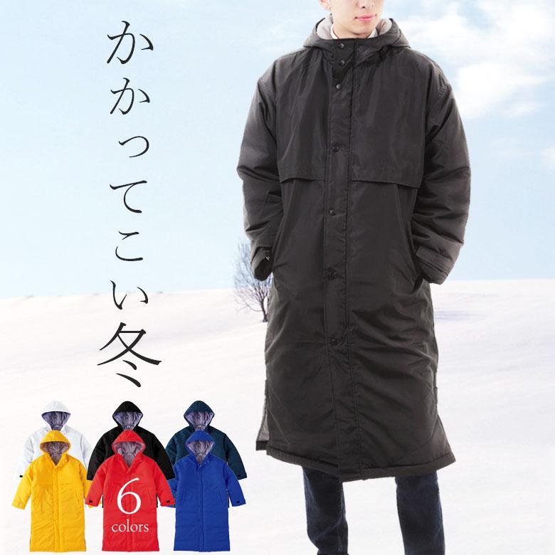 ベンチコート メンズ 【暖かくってごめんなさい!】足元まで風を遮るロングタイプ たっぷりの中綿ベンチコート ジュニアサイズも対応 白/黒/赤をはじめ計6色RTM-select 00230-ABC