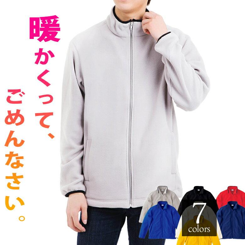 フリース ジャケット メンズ【パパへ息子へ喜ばれる暖かさ】軽くて着やすい動きやすい◆フリース ジャケット 白 から人気色 メンズ レディース 男女兼用◆RTM-select 00231-FJ