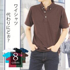 ポロシャツ メンズ・レディース(大きめサイズ対応) 半袖 【ボタンダウンで襟元オシャレ】 シンプル無地素材でお仕事に使いやすい 使いやすい白/黒/グレーをはじめ人気色9色 ポロシャツ メンズ レディス ウィメンズ 半袖 男女兼用/RTM-select 00197-BDP