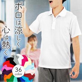 ポロシャツ メンズ 半袖【吸水速乾/さらさらドライメッシュ/UVカット】高機能性ドライメッシュ ポロシャツ◆ ポロシャツ ドライ メンズ 半袖 クールビズ◆RTM-select 00302-ADP 基本カラー20色