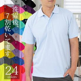 ポロシャツ メンズ 半袖【吸水速乾/さらさらドライメッシュ/UVカット】高機能性ドライメッシュ ポロシャツ◆ ポロシャツ ドライ メンズ 半袖 クールビズ◆RTM-select 00302-ADP 追加カラー4色