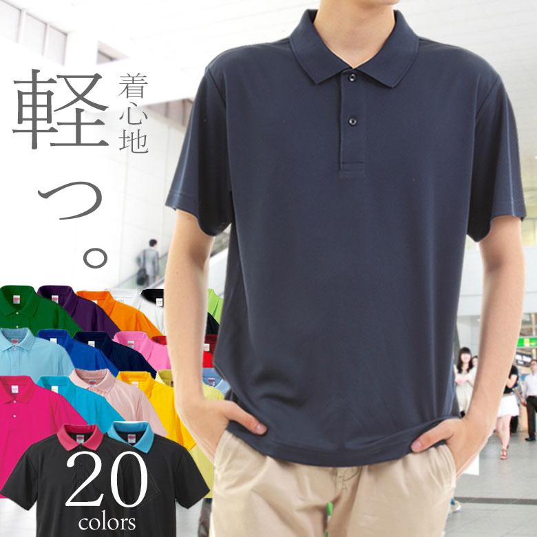 ポロシャツ メンズ レディース 半袖【軽くて涼しい薄手ドライメッシュ】スポーツにもクールビズにもぴったりなUVカットポロシャツ 計20色 男女兼用タイプ RTM-select 5910-01