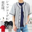 ベースボールシャツ 無地 半袖 メンズ【吸水速乾ドライメッシュ/UVカット】ホワイト/ブラック/グレー/レッド/ネイビー 全5色 RTM-select 1445-01