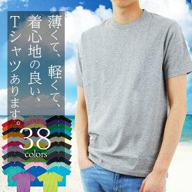 Tシャツ メンズ 薄手 【綿100%のやわらかで軽やかな着心地】夏場の必需品 半袖 無地 インナーにオススメ 白 をはじめ全38色 ◆ RTM-select 00083-BBT 追加カラー18色