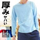 Tシャツ 長袖 厚手 メンズ【型崩れしないタフなTシャツ】強くて優しいコットン100%◆天竺素材 オープンエンドヤーン 無地 ロングtシャツ ロンT 厚手 メンズ 白◆RTM-select 00149-HGL