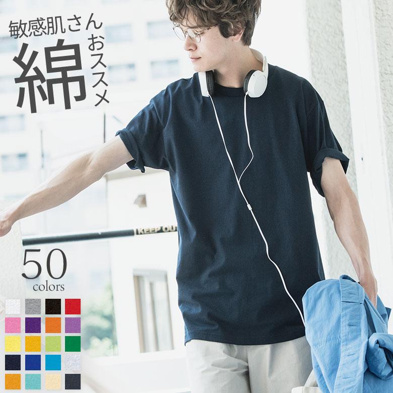 Tシャツ メンズ 半袖【王道のシンプル無地】コットン100% 強くて優しい Tシャツ 白 無地 半袖◆怒涛の50色 Tシャツ メンズ 半袖◆RTM-select 00085-CVT 基本カラー20色