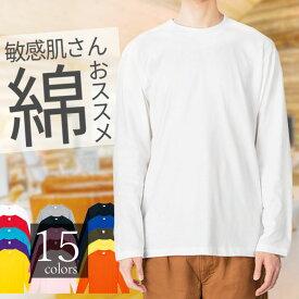 Tシャツ メンズ 長袖 無地【肌に優しいコットン100%】大人上品 メンズ ロングTシャツ 長袖◆秋冬のベーシックシルエット ロンT メンズ 長袖 無地 全15カラー キッズ・ジュニアサイズもあります◆RTM-select 00102-LVC