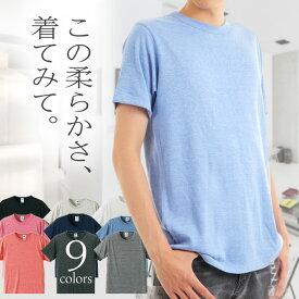 Tシャツ メンズ 半袖【こなれ感漂うメランジカラー】細身シルエットでスタイルアップ◆上質な肌触り レーヨン配合 こだわりのメンズTシャツ◆RTM-select 1090-01