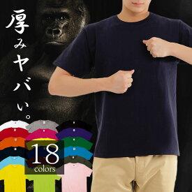 tシャツ 無地 白 厚手 丈夫 透けない メンズ 半袖 綿100% 襟の伸びない シンプル 無地 カットソー クルーネック ビジネスインナー ルームウェア パジャマ カジュアルトップス カットソー シンプル 無地 コットン100% 綿Tシャツ メンズtシャツメンズ 極厚 黒/ネイビー 00148