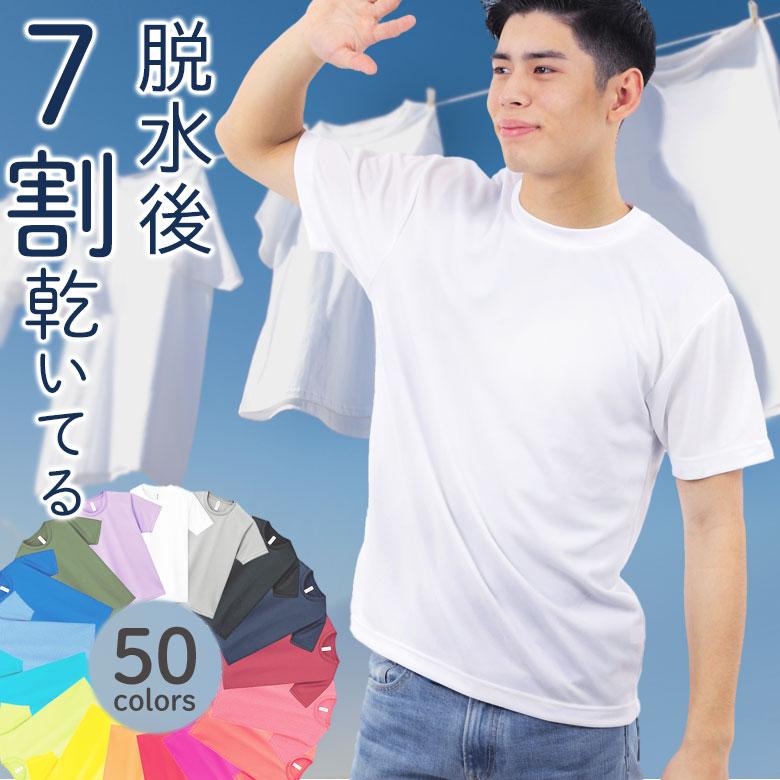 ドライ Tシャツ メンズ 半袖 吸汗速乾【スタイリッシュスポーツ】美しく魅せる Tシャツ 白 無地 半袖◆ゴルフ ダンス ヨガ に最適 Tシャツ メンズ 半袖 吸汗速乾◆RTM-select 00300-ACT 基本カラー20色