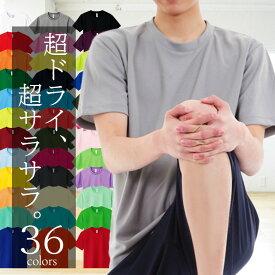 ドライ Tシャツ メンズ 半袖 吸汗速乾【スタイリッシュスポーツ】美しく魅せる Tシャツ 白 無地 半袖◆ゴルフ ダンス ヨガ に最適 Tシャツ メンズ 半袖 吸汗速乾◆RTM-select 00300-ACT 追加カラー13色