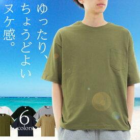 Tシャツ ビッグシルエット メンズ【敏感肌でも安心のコットン100%】アクセントにかわいいポケット付き 白/黒/ネイビーを始め全6色◆RTM-select 5008-01