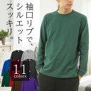 Tシャツ メンズ 長袖 無地 綿100% 袖リブ ロングTシャツ 白/黒/グレー他 全11カラー RTM-select 5011-01