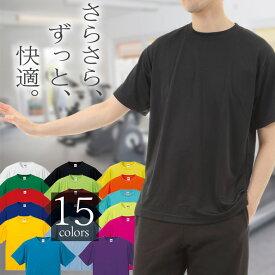 Tシャツ メンズ 半袖 吸汗速乾【なめらかドライTシャツ】UVカット機能付き 白/黒/グレーをはじめ全17カラー RTM-select 5088-01