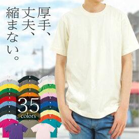 tシャツ メンズ 綿100% 厚手で丈夫で透けない 半袖 クルーネック コットンカットソー シンプル 無地 ビジネスインナーから ルームウェアやパジャマ カジュアルトップスやスポーツまで 白・黒・ネイビー・ナチュラル計35色 無地Tシャツ 5942-01-1P