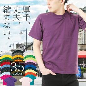 Tシャツ メンズ 厚手【無地なのに上質な存在感】綿100% コットンならではの安心感 白・黒・ネイビーをはじめ充実の35色 プレミアム仕様メンズ半袖Tシャツ /RTM-select 5942-01 追加カラー15色