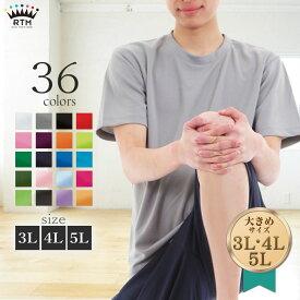 【大きいサイズ ドライメッシュTシャツ】半袖ドライメッシュ ビッグサイズTシャツ『デザイン性と高品質glimmer/00300-ACT/スポーツウェアドライTシャツ メンズサイズ/3L/4L/5L』追加カラー16色