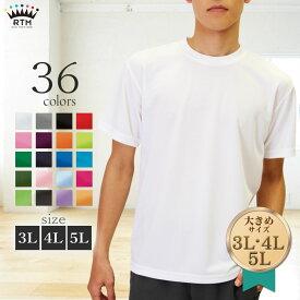【大きいサイズ ドライメッシュTシャツ】半袖ドライメッシュ ビッグサイズTシャツ『デザイン性と高品質glimmer/00300-ACT/スポーツウェアドライTシャツ メンズサイズ/3L/4L/5L』基本カラー20色