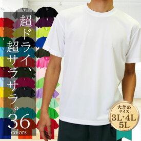 大きいサイズ メンズ Tシャツドライメッシュtシャツ メッシュTシャツ 半袖 吸汗速乾 ドライtシャツ ポリエステル100% 透けない クルーネック ドライTシャツ 無地 半袖tシャツ スポーツウェア ビッグサイズTシャツ ルームウェア さらさら 春夏 ウォーキング 3L/4L/5L 00300
