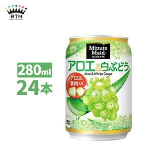 ミニッツメイドアロエ&白ぶどう 280ml 缶 1ケース×24本入 送料無料