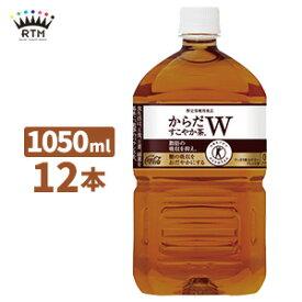 からだすこやか茶W 1050ml ペットボトル 1ケース×12本入 送料無料