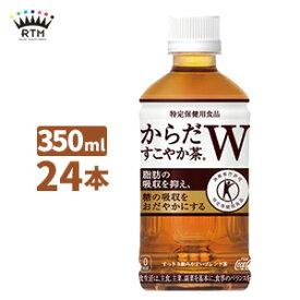 からだすこやか茶W 350ml ペットボトル 1ケース×24本入 送料無料