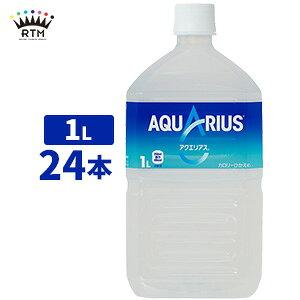 アクエリアス 1L ペットボトル 2ケース×12本入 送料無料