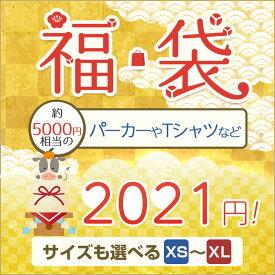 【送料無料】100セット限定!! 5000円以上の商品が2021円!とてもお得なハッピーバッグですよ。