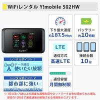 WiFiレンタル無制限ワイモバイルレンタル502HW1GBについて