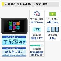 WiFiレンタル無制限ソフトバンクレンタル601HW端末詳細