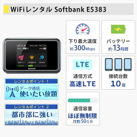 WiFiレンタルソフトバンクE5383端末詳細