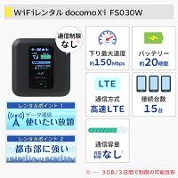 WiFiレンタル無制限ドコモレンタルFS030W端末詳細