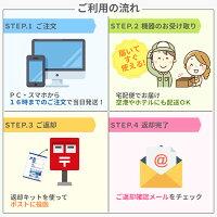 WiFiレンタル無制限ワイマックスレンタルご利用の流れ