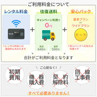 WiFiレンタル無制限ワイマックスレンタルご利用料金について