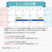 WiFiレンタル無制限ソフトバンクレンタル501HWレンタル日数について