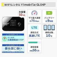 wi-fi1ギガ使用容量