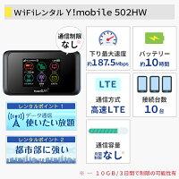 WiFiレンタル無制限ワイモバイルレンタル502HW端末詳細