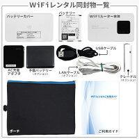 WiFiレンタル無制限ドコモレンタルFS030W同封品一覧