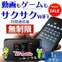 【連休の旅行用】 wifi レンタル 1日 無制限 国内 専用 ワイモバイル ポケットwifi 502HW Pocket WiFi 1日 レンタルwi…