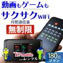 wifi レンタル 180日 無制限 国内 専用 ワイモバイル ポケットwifi 502HW Pocket WiFi 6ヶ月 レンタルwifi ルーター w…