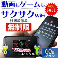 WiFiレンタル無制限ワイモバイルレンタル502HW商品画像