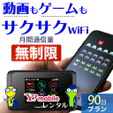 wifi レンタル 90日 無制限 国内 専用 ワイモバイル ポケットwifi 502HW Pocket WiFi 3ヶ月 レンタルwifi ルーター wi…