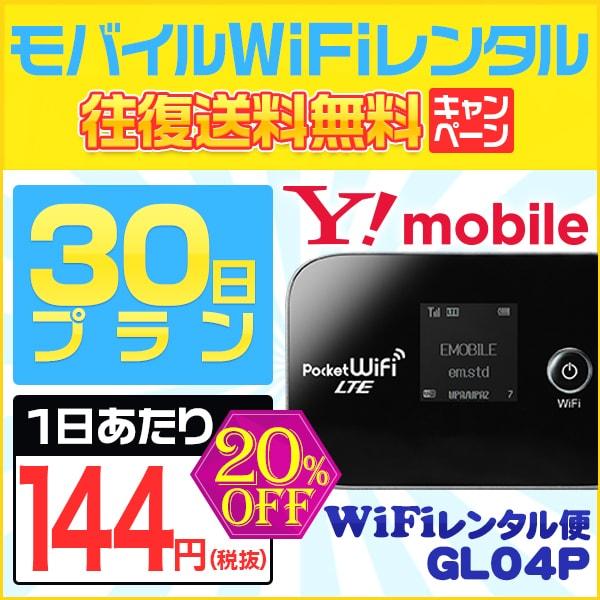 [期間限定セール]WiFi レンタル 30日 プラン「 ワイモバイル 広範囲エリア対応 」1日レンタル料 144円 最大速度 下り 75M [サイズ:約102(W)×66(H)×14.5(D)mm WiFi端末:HUAWEI GL04P ] モバイルWi-Fiルーター レンタル 国内専用!!